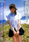 真夏の女子校生 2