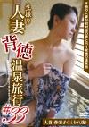 生撮り人妻背徳温泉旅行 #33