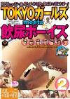 TOKYOガールズ meets 飲尿ボーイズ2
