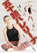 ~バレエ歴40年~ 五十路バレリーナ 妄想でイク、インテリ熟女