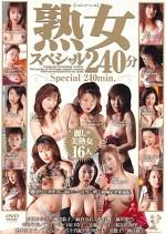 熟女スペシャル240分