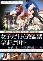 犯罪録 鬼畜犯罪事件ファイル 女子大生拉致監禁孕ませ事件 File.01