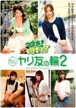ママ友!増刊号 ヤリ友の輪2