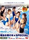 競泳水着の女★SPECIAL