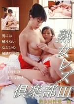 熟女レズ倶楽部Ⅲ