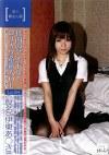 素人職まん娘04 社内のアイドル!ロリカワ系新人OL (仮名)伊東あ○さ(20歳)