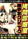 驚愕の完全ド素人(秘)ムービー 拷問診察室 美少女クリニック vol.1