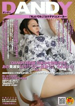 「DANDY特別版 日本中を勃起させたあの美淑女は今!?もう一度逢ってヤられたい!」VOL.1