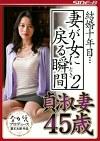 結婚十年目・・・ 妻が女に戻る瞬間2 貞淑妻45歳 井上綾子