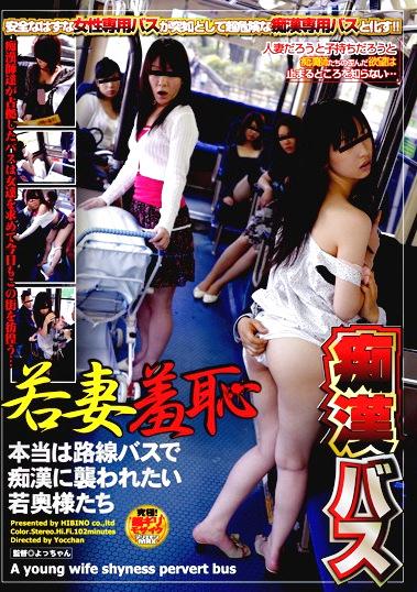 若妻羞恥 痴漢バス 本当は路線バスで痴漢に襲われたい若奥様たち