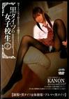 黒タイツの女子校生2 KANON