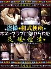 和式便所 ホストクラブに魅せられた夜嬢姫達 02