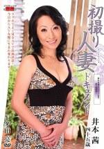 初撮り人妻ドキュメント 井本茜