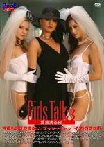 Girls Talk 3 愛液の滴る夜
