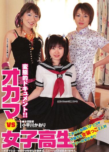変態的ドキュメント!! オカマVS女子高生