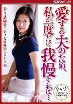 愛する夫のため、私が一度だけ我慢すれば・・・ 高嶋亜美