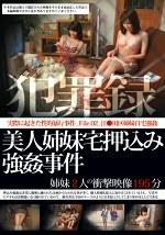 犯罪録 鬼畜犯罪事件ファイル 美人姉妹宅押込み強姦事件 File.02