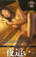 THE NIGHT SNAKE 〜夜這い〜