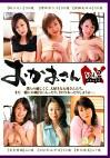おかあさんDX Vol.2