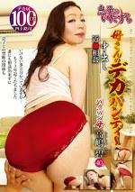 息子のいたずら 母さんのデカパンティ~ 高嶋碧 40歳