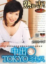 熟れ専!VOL.24 中出○TOKYOミセス 倉田みやび