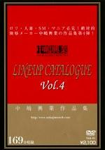 中嶋興業作品集 LINEUP CATALOGUE Vol.4