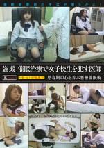 盗撮 催眠治療で女子校生を犯す医師