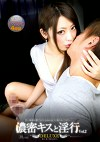 濃密キスと淫行 DELUXE Vol.2