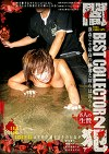 闇犯 BEST COLLECTOR 2