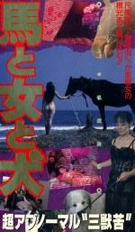 馬と女と犬