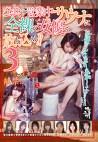 公共の営業中サウナに全裸の女優を放り込め!! 3