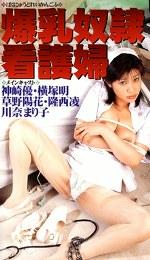 爆乳奴隷看護婦