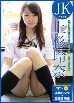 学校に内緒でパンツを売ってマ●コを見せる女 JK 上杉玲奈