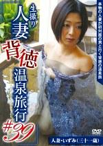 生撮り人妻背徳温泉旅行 #39