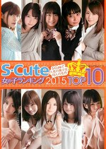S-Cute 女の子ランキング 2015 TOP10