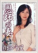 恩師の妻 翔田千里