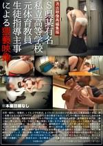 S県某有名私立高等学校 元体育教員生徒指導主事による猥褻映像