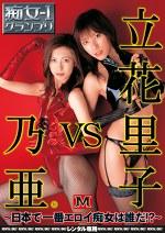 痴女-1グランプリ 乃亜VS立花里子 ~日本で一番エロイ痴女は誰だ!?~