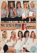 憧れの金髪女教師 マン・ツー・マ○コでエロ授業 4時間Special