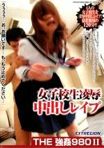THE 強姦980Ⅱ 女子校生凌辱中出しレイプ