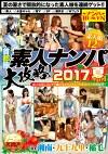 首都圏素人ナンパ大攻略! 2017 夏 Part1