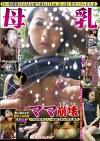 母乳ママ崩壊 三浦雅子 34歳