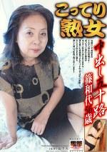 こってり熟女 中出し五十路 篠和代56歳