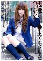 未成年(四三八)現役女子●生アイドルをつまみ食い! #07