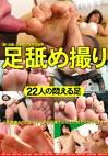 [脚・足裏・つま先]フェチの世界 足舐め撮り 22人の悶える足