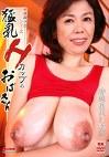 厳選奥さまシリーズ 猛乳Hカップのおばさん 時越芙美江
