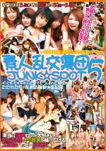 素人乱交集団 JUNK☆SPOT5