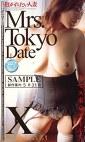 ミセス東京デートⅩ