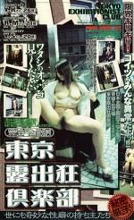 東京露出狂倶楽部 世にも奇妙な性癖の持ち主たち