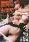 巨乳女狩り 32